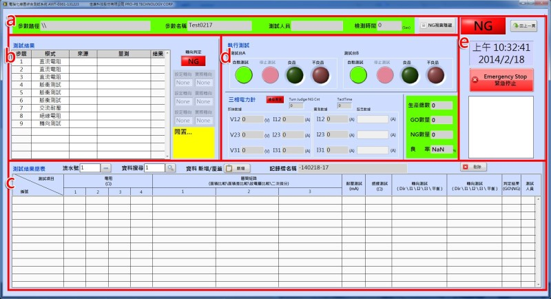 3Q motor coil test automation system 3